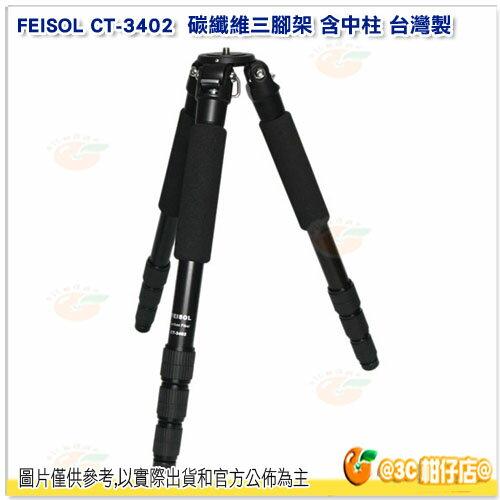 台灣製 FEISOL CT-3402 碳纖維 三腳架 含中柱 三年保 175cm 負重18KG 管徑28 1