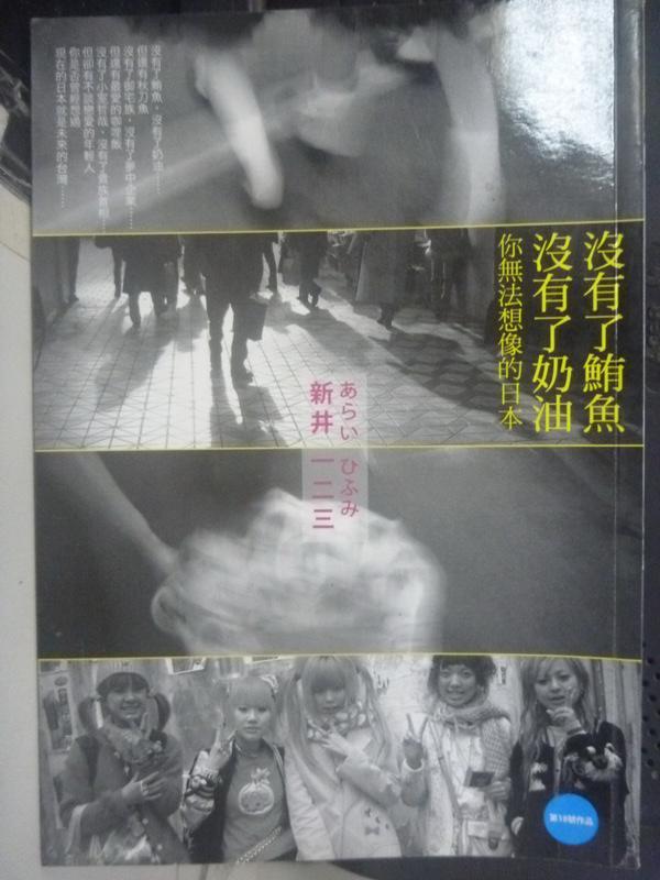 【書寶二手書T4/社會_LES】沒有了鮪魚,沒有了奶油-你無法想像的日本_新井一二三