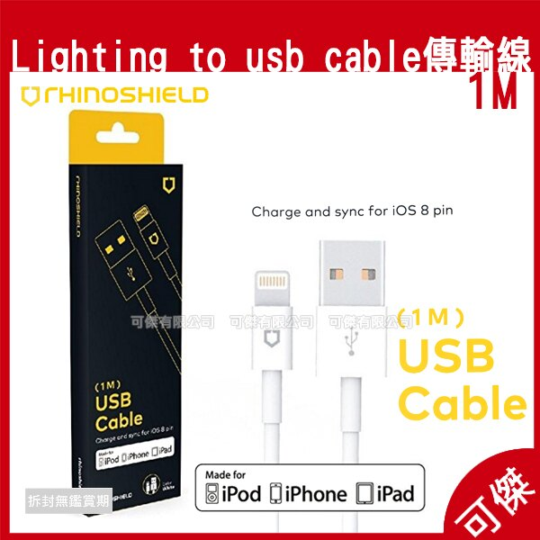 RHINO SHIELD 犀牛盾 Lightning to USB Cable 充電線 1M 傳輸線 適用 APPLE 24H快速出貨 可傑
