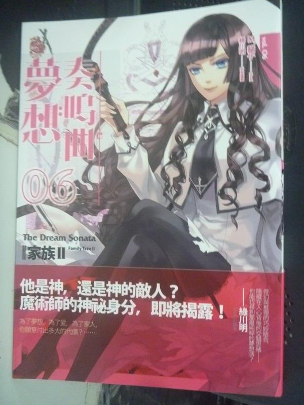 【書寶二手書T4/一般小說_JDN】夢想奏鳴曲Vol.06-家族II_M.貓子