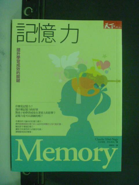 【書寶二手書T5/親子_KHC】記憶力─提升學習成效的關鍵_克勞蒂雅.泰柏納吉