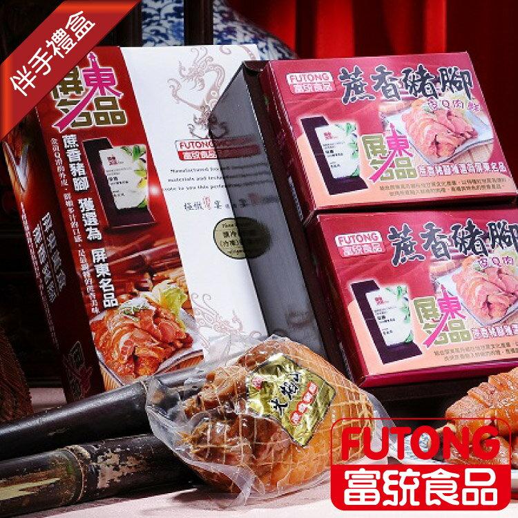 【富統食品】A-9屏東名品禮盒《內容物:蔗香豬腳2入》