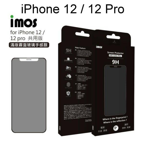 【iMOS】點膠3D手感膜霧面玻璃保護貼 iPhone 12 / 12 Pro (6.1吋) 聽筒防塵網