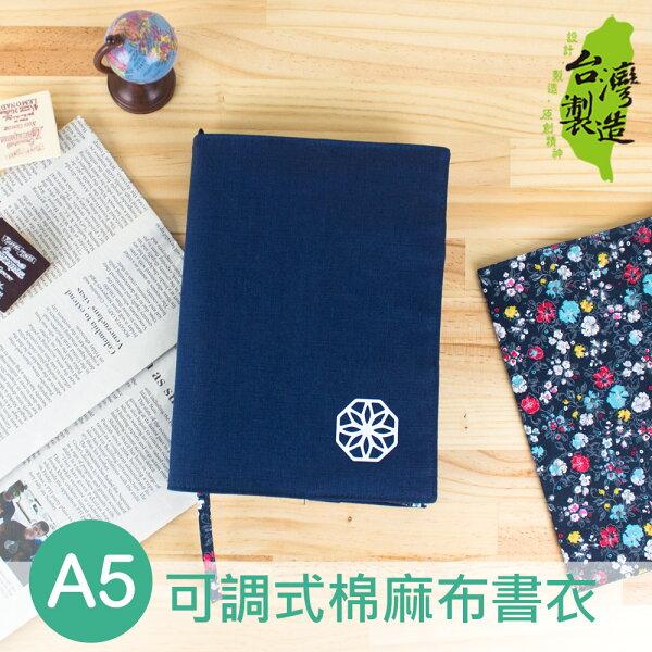 珠友文化:珠友DI-52037A525K可調式棉麻布多功能書衣書皮書套-日式家徽