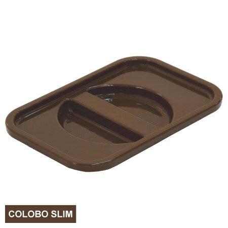 COLOBO SLIM收納盒盒蓋 BR 深褐