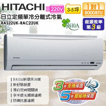 日立 HITACHI 一對一單冷定頻 RAS-22UK / RAC-22UK