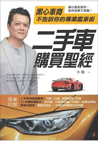 二手車購買聖經-黑心車商不告訴你的專業鑑車術