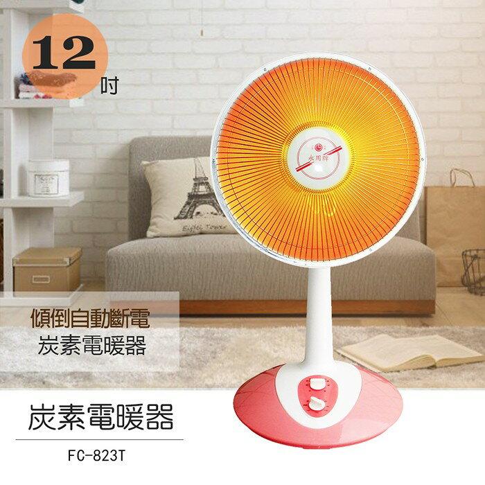 《冬季出清超級優惠,原價$1590》【永用】12吋 定時 碳素電暖器FC-823T