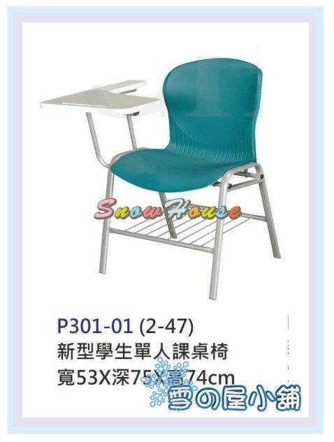 ╭☆雪之屋居家生活館☆╯P301-01 新型學生單人課桌椅/書桌椅/辦公椅/補習班專用/上課專用