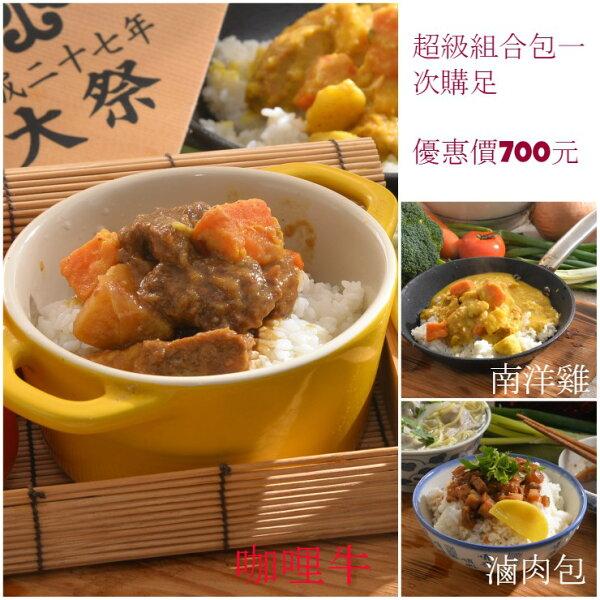 台南人:【台南人】超值優惠綜合包(滷肉包、南洋雞、咖哩牛)