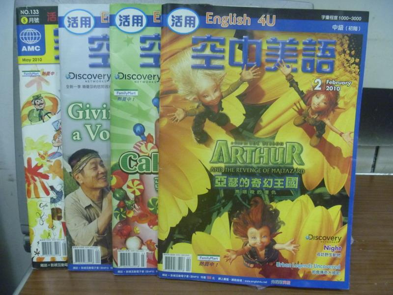 【書寶二手書T4/語言學習_PPH】空中美語_2010/2~5月間_4本合售_亞瑟的奇幻王國等_附4光碟