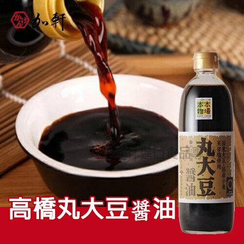 《加軒》日本國產高橋丸大豆醬油★1月限定全店699免運