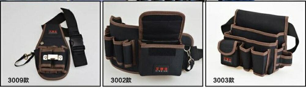 工具包艾瑞澤 帆布工具包多功能腰包電工腰包五金維修掛包牛津布工具袋 LX 清涼一夏钜惠