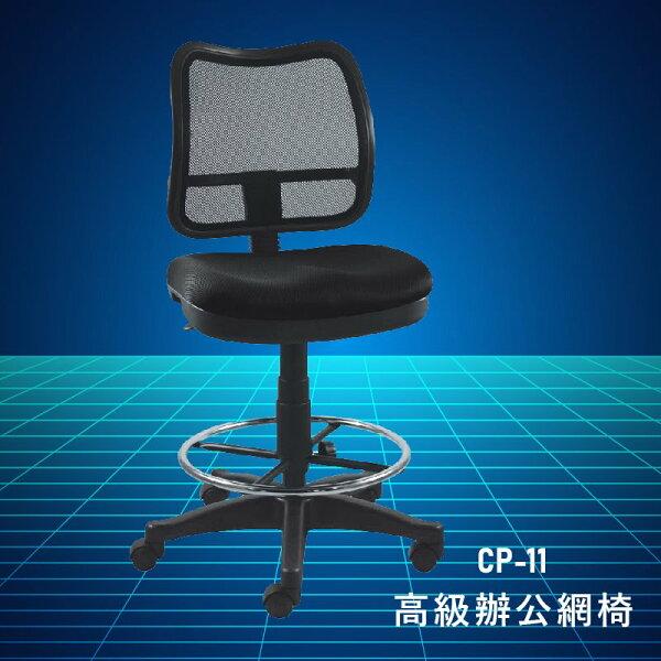 【大富】CP-11『官方品質保證』辦公椅會議椅主管椅董事長椅員工椅氣壓式下降舒適休閒椅辦公用品可調式