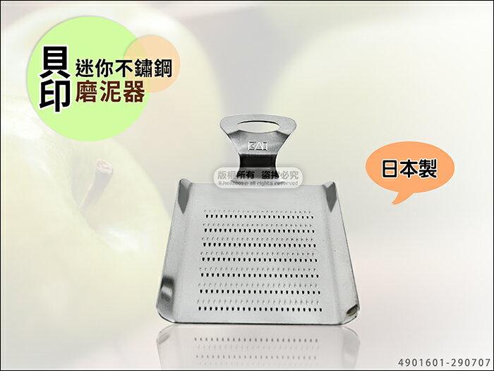 快樂屋?貝印 不鏽鋼磨泥器 DH- 7070 日本製 29 0707 寶寶副食品 適 食物泥 蘋果泥 薑泥...等