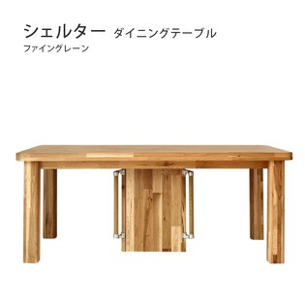 【MUKU工房】北海道旭川家具FineGrain無垢SHELTER避難餐桌(原木實木)