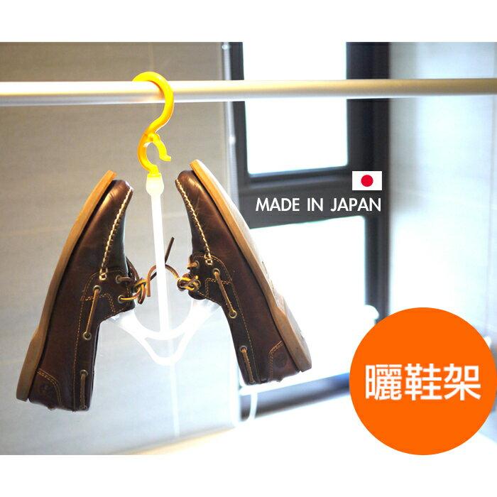 日本製 曬鞋架 水切速乾便利 晒鞋架 晾鞋架 鞋收納 【YV3123】快樂生活網
