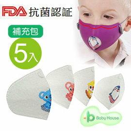 [BabyHouse]韓國HoooahMask波卡卡通兒童防護口罩替換抗菌過濾補充包5入