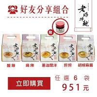 麻辣 蔥油 胡椒麻醬 任選 免運 台灣