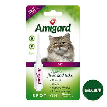 Amigard 瑞士安美佳 天然驅蚤滴劑-貓咪專用