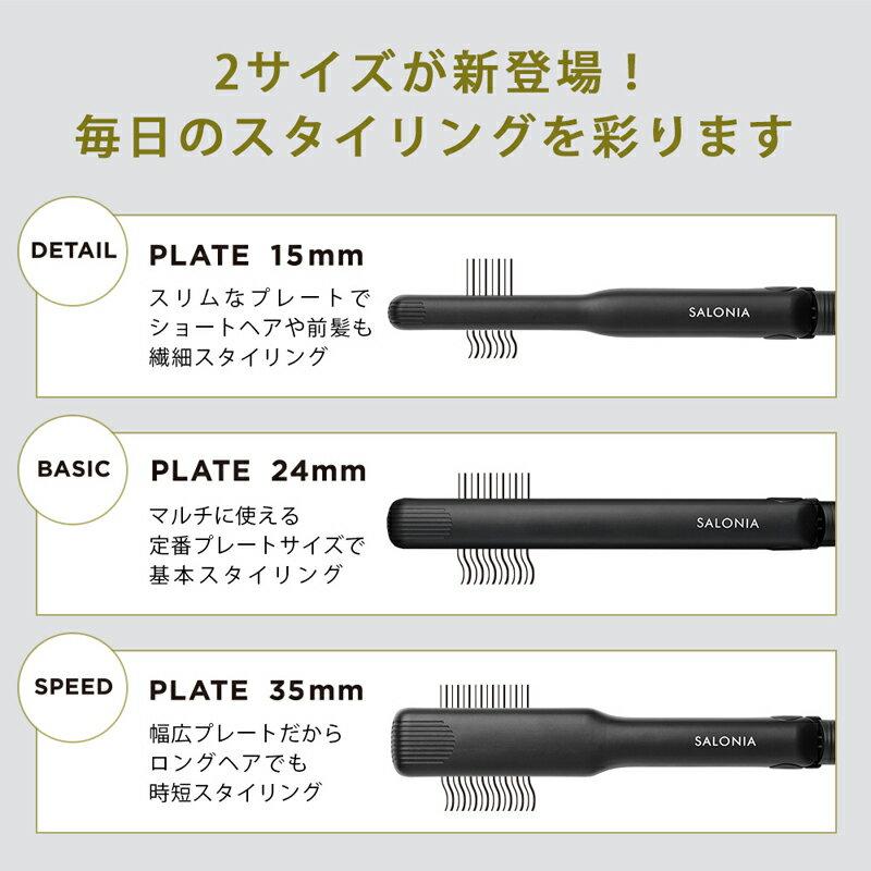 日本SALONIA / main-sl-004S / 雙負離子離子平板夾 / 國際電壓-日本必買  / 日本樂天代購 (3218*0.5) 4
