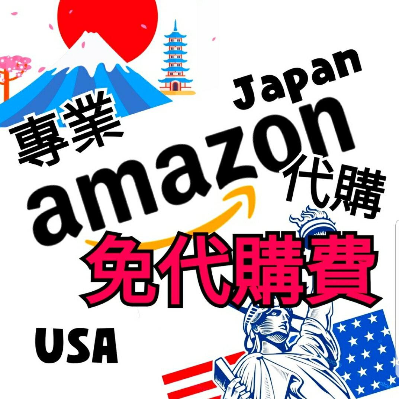 Wonder Land 日本 美國 Amazon 長期專業代購 免代購費 可附贈購買證明 加代購line社團 私訊商品報價
