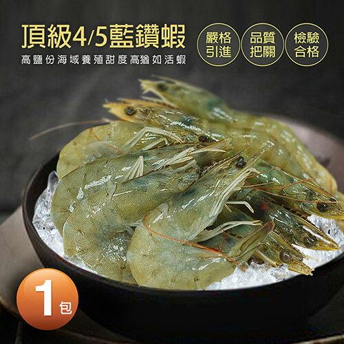 【築地一番鮮】頂級藍鑽蝦1包(500g10%/包)-任選