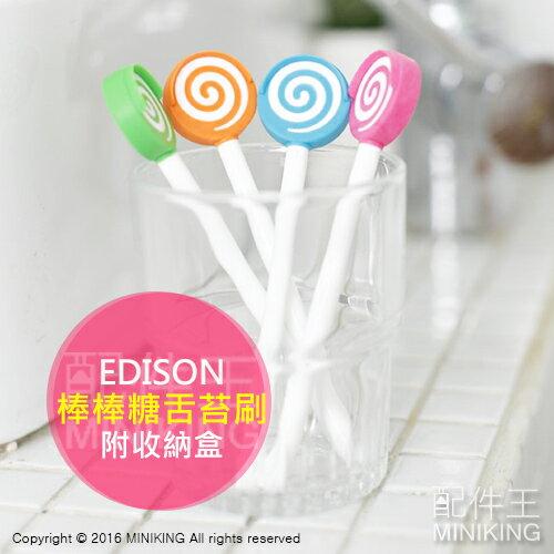 【配件王】現貨 愛迪生 EDISON 棒棒糖造型舌苔刷 糖果舌苔清潔刷 兒童 阿卡將 口腔清潔