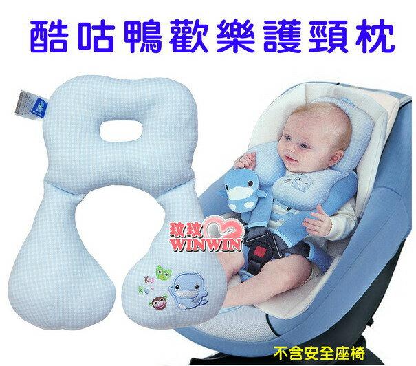 酷咕鴨歡樂護頸枕2055,保護脆弱頸部和減輕脊椎壓力,適用各種汽車安全座椅及手推車