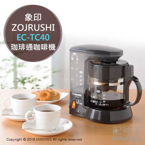 【配件王】日本代購 ZOJRUSHI 象印 珈琲通 EC-TC40 基本款 咖啡機 淨水 四人份 540ml