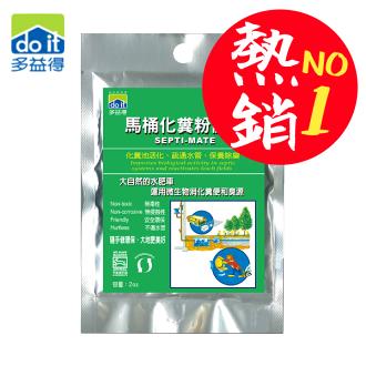 多益得 ALL Clean 馬桶化糞粉體菌 ( 2oz ) CA091-1