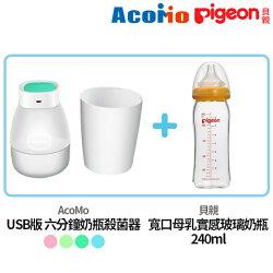 AcoMo-USB版 六分鐘奶瓶殺菌器+貝親 寬口母乳實感玻璃奶瓶240ml