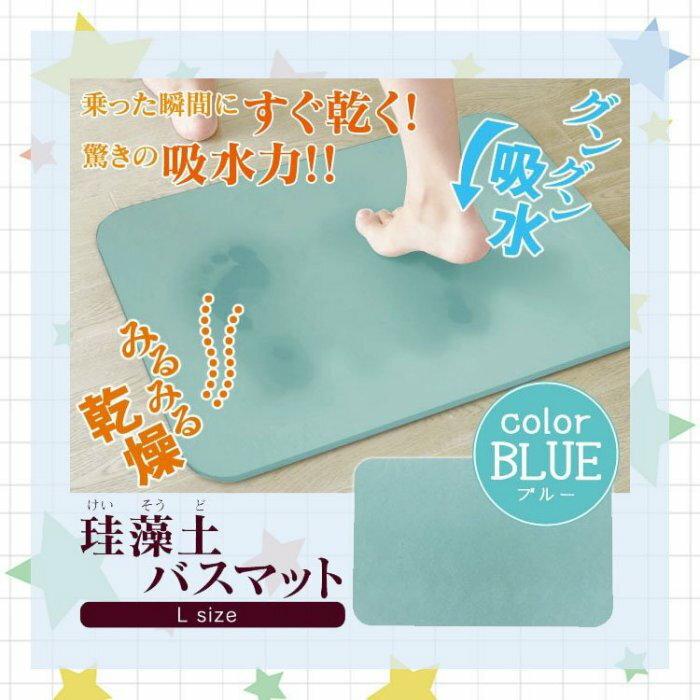 HIRO 硅藻土地墊 藍色L 矽藻土 珪藻土 腳踏墊 浴室 衛浴 踏墊足乾 日本進口正版商品 021692