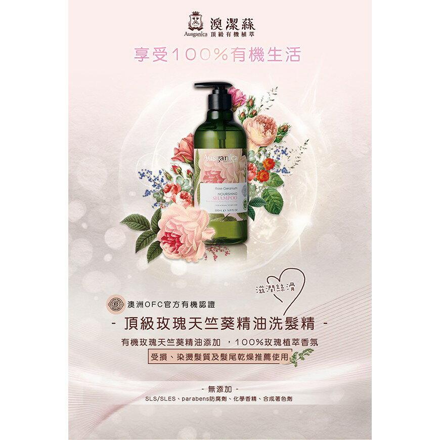 【Ausganica】澳潔蕬頂級有機成分玫瑰天竺葵精油洗髮精 500ml