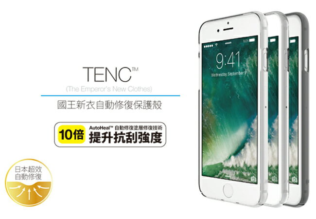Just Mobile TENC iPhone7 /iPhone8 (4.7) 國王新衣自動修復保護