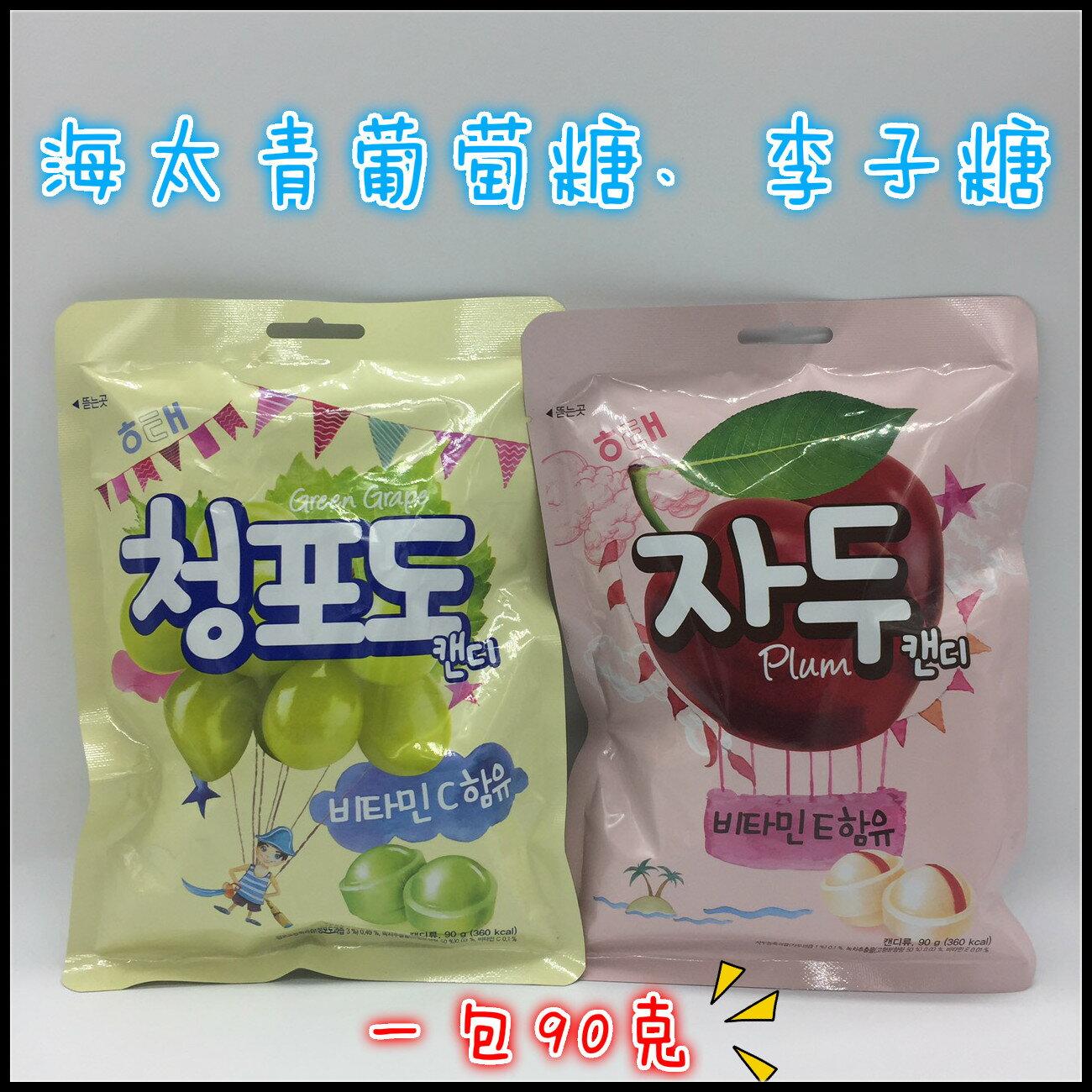 ❤含發票❤進口零食❤海太❤李子糖 青葡萄糖❤一包90克❤韓國進口 零食 點心 餅乾 糖果❤