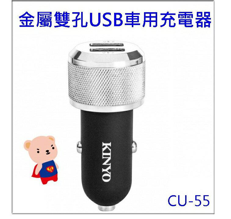 車充 金屬雙孔USB車用充電器 車充 電源 行動電源 手機充電 USB 金屬 點菸器 CU-55