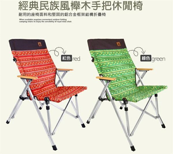 【露營趣】KAZMIK6T3C002經典民族風櫸木手把休閒椅折疊椅摺疊椅大川椅