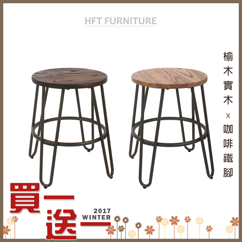 餐椅.椅子.椅凳【現貨.買一送一】榆木 實木 LOFT 復古咖 鐵腳 圓形餐椅 圓凳/HFT-0043