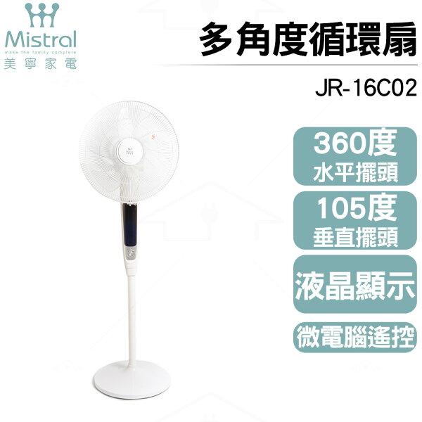 美寧Mistral超廣角循環扇JR-16C02