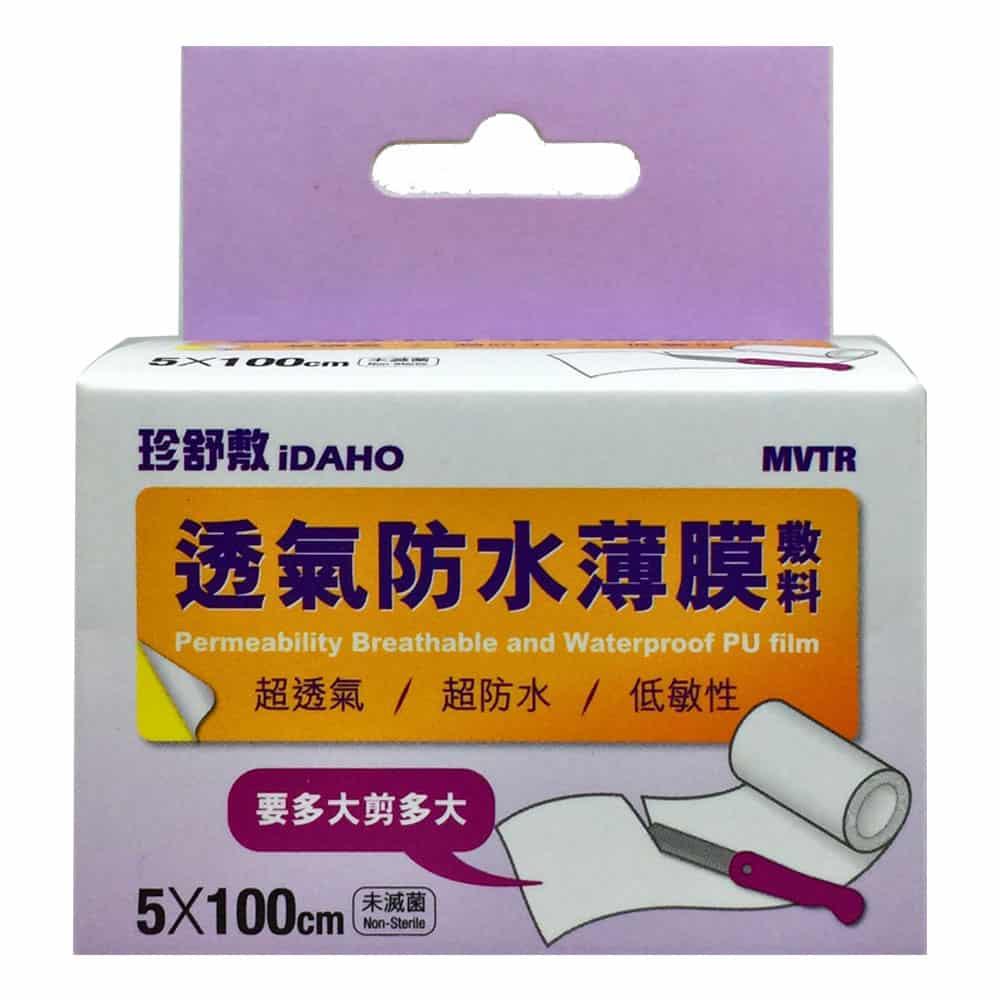 iDAHO 珍舒敷 透氣防水薄膜敷料 5x100cm+愛康介護+