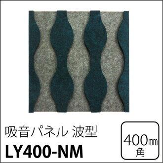 隔音/吸音/吸音板/壁面裝飾/噪音/音樂室/視聽室/3D兩層式吸音背板(波型)【宜室宜家LY400-NM】