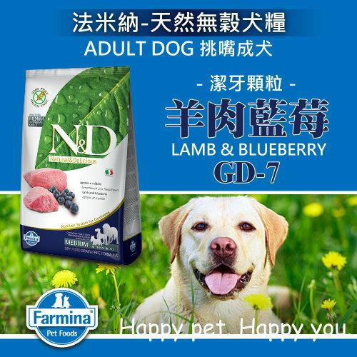 Farmina法米納〔ND成犬無穀糧,羊肉藍莓,大顆粒,7kg〕(GD-7)