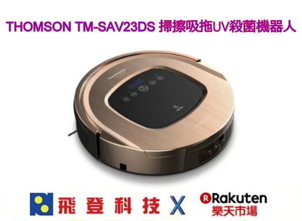 THOMSONTM-SAV23DS(金色)智慧型掃地機器人吸塵器公司貨含稅開發票
