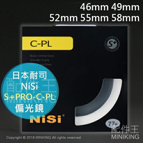 【配件王】現貨公司貨日本耐司NiSiCPLS+偏光鏡濾鏡超薄環型4649525558mm