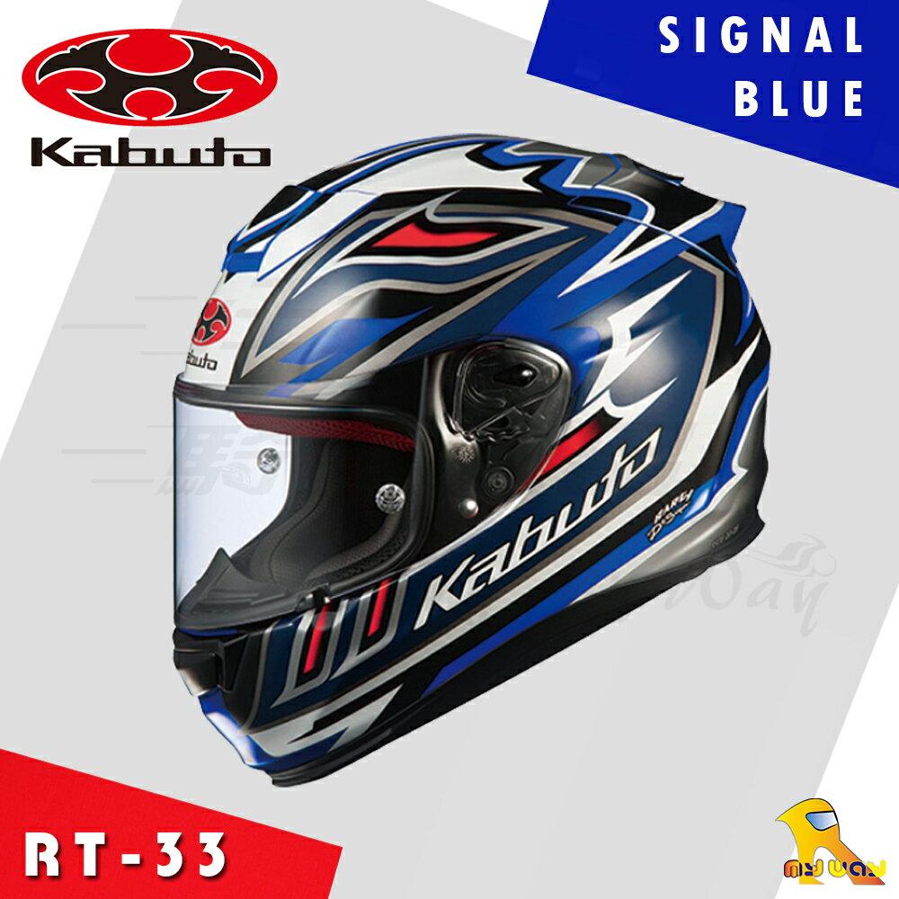 ~任我行騎士部品~OGK RT-33 Signal BLUE 雙D扣 輕量 全罩 安全帽  RT33