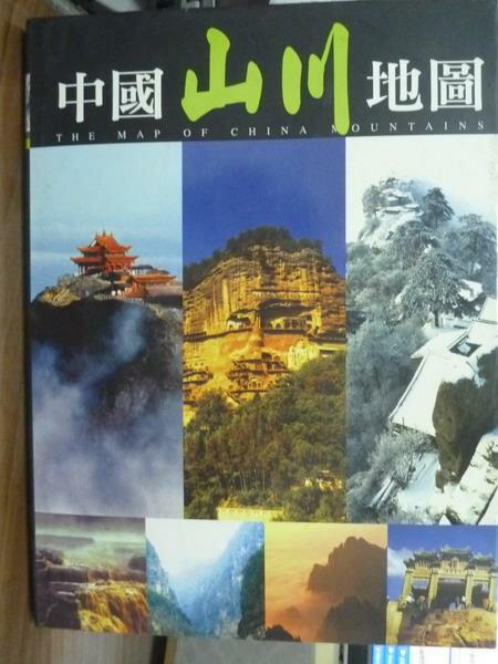 ~書寶 書T4/地理_PMS~中國山川地圖_通鑑文化編輯部