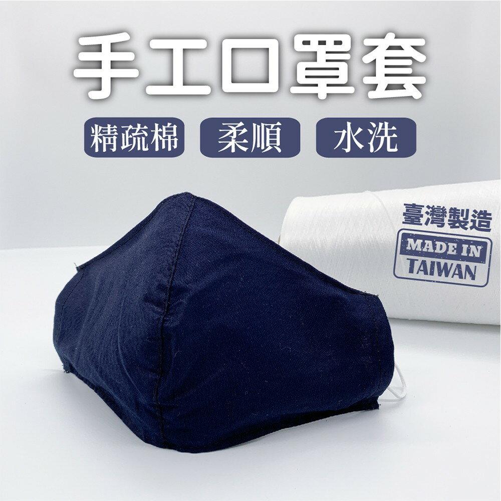 【J&N】透氣舒適素色突型口罩套(2入/1組)  樂天雙11購物節