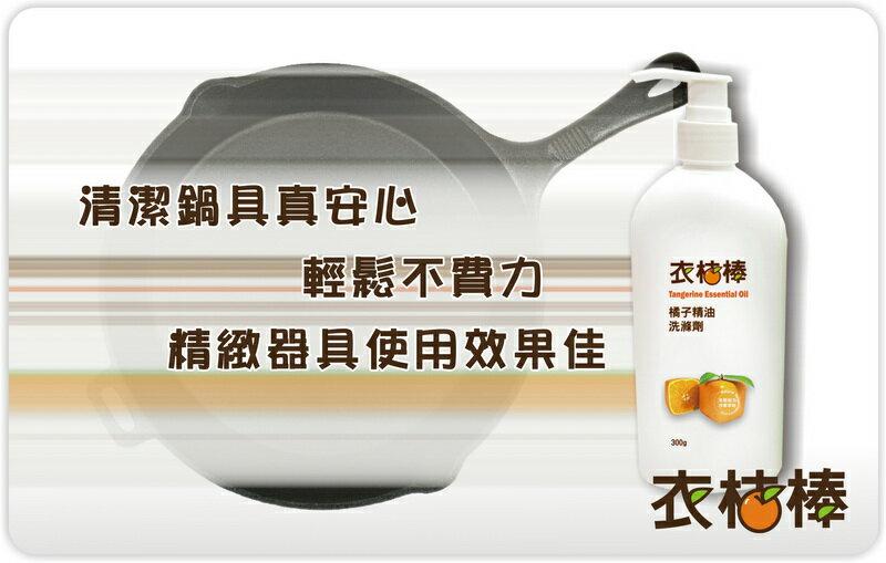 ※新品上市※ 【衣桔棒】冷壓橘子精油洗碗精300g 90元