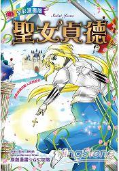 聖女貞德Saint Joan(全彩漫畫版)